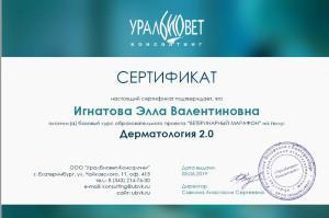 ветеринарный врач дерматолог в Обнинске
