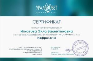 ветеринарный врач нефролог в Обнинске