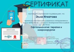 ветеринарный врач офтальмолог в Обнинске