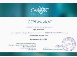 ветврач репродуктолог в Обнинске